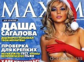 ЖУРНАЛ МАКСИМ ПОРНО ФОТО 9 фотография
